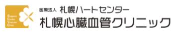 札幌心臓血管クリニック